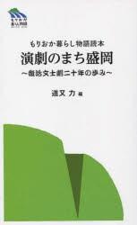 演劇のまち盛岡 復活文士劇二十年の歩み [本]