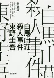 白馬山荘殺人事件 長編推理小説 新装版 [本]