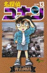 名探偵コナン Volume13 [コミック]