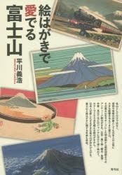 絵はがきで愛でる富士山 [本]
