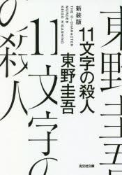 11文字の殺人 長編推理小説 新装版 [本]
