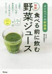 食べる前に飲む特製野菜ジュース ダイエットの新提案 [本]