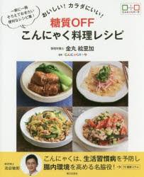 おいしい!カラダにいい!糖質OFFこんにゃく料理レシピ 一家に一冊そろえておきたい便利なレシピ集 [本]