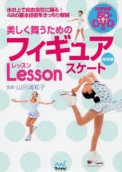 美しく舞うためのフィギュアスケートLesson [本]