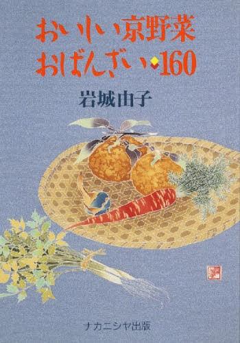 おいしい京野菜おばんざい160 [本]