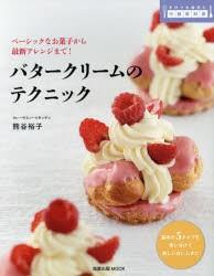 バタークリームのテクニック ベーシックなお菓子から最新アレンジまで! [ムック]