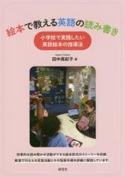 絵本で教える英語の読み書き 小学校で実践したい英語絵本の指導法 [本]