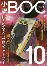 小説BOC 10 [本]