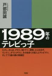 1989年のテレビっ子 たけし、さんま、タモリ、加トケン、紳助、とんねるず、ウンナン、ダウンタウン、その他多くの芸人とテレビマン、そ