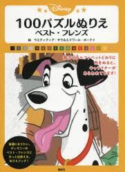 Disney 100パズルぬりえベスト・フレンズ [本]