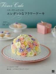 バタークリームでつくるエレガントなフラワーケーキ [本]