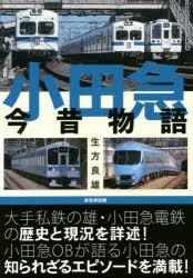 小田急今昔物語 [本]