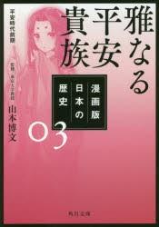 漫画版日本の歴史 3 [本]
