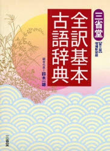 三省堂全訳基本古語辞典 [本]