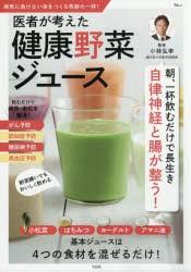 医者が考えた健康野菜ジュース [ムック]