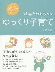 0歳から幼児までの絵本とおもちゃでゆっくり子育て [本]