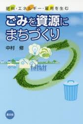 ごみを資源にまちづくり 肥料・エネルギー・雇用を生む [本]