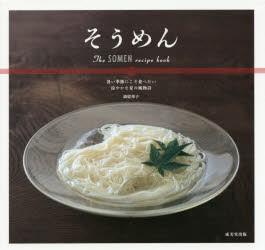 そうめん The SOMEN recipe book [本]