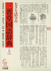 [送料無料] 大きな活字の三省堂国語辞典 [本]