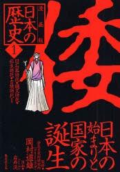 日本の歴史 漫画版 1 [本]