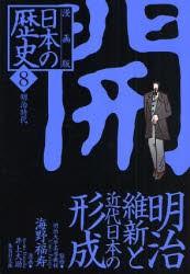 日本の歴史 漫画版 8 [本]