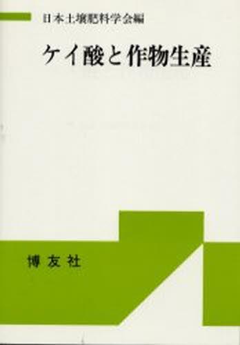 ケイ酸と作物生産 [本]