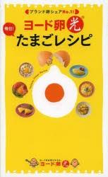 ヨード卵光 毎日!たまごレシピ ブランド卵シェアNo.1! [本]
