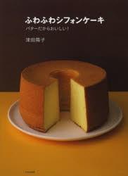 ふわふわシフォンケーキ バターだからおいしい! [本]