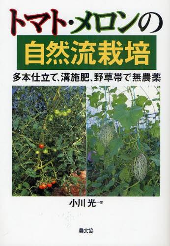 トマト・メロンの自然流栽培 多本仕立て、溝施肥、野草帯で無農薬 [本]