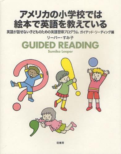 アメリカの小学校では絵本で英語を教えている GUIDED READING [本]