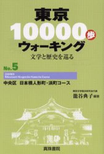 東京10000歩ウォーキング 文学と歴史を巡る No.5 [本]