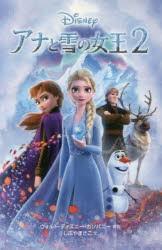 アナと雪の女王2 [本]