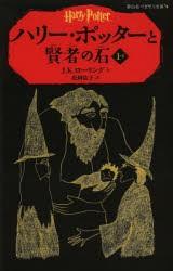 ハリー・ポッターと賢者の石 1-1 [本]