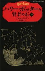 ハリー・ポッターと賢者の石 1-2 [本]