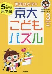 東田はかせの京大こどもパズル 5さいから育てる天才脳 3 [本]