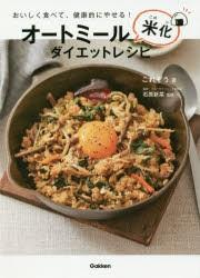 オートミール米化ダイエットレシピ おいしく食べて、健康的にやせる! [本]