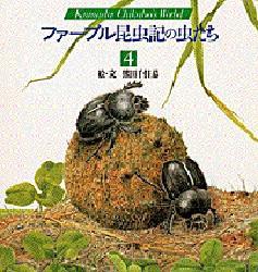 ファーブル昆虫記の虫たち Kumada Chikabo's World 4 [本]