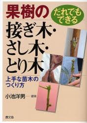 果樹の接ぎ木・さし木・とり木 だれでもできる 上手な苗木のつくり方 [本]