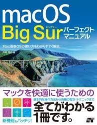 macOS Big Surパーフェクトマニュアル Mac最新OSの使い方をわかりやすく解説! [本]