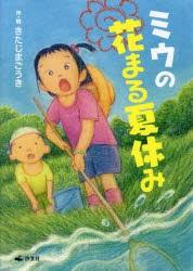 ミウの花まる夏休み [本]