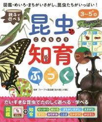 親子で遊べる昆虫知育ぶっく 図鑑・めいろ・まちがいさがし、昆虫たちがいっぱい! 3〜5+歳 [本]