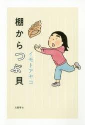 棚からつぶ貝 [本]