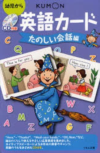 CD付き英語カード たのしい会話編 2版 [本]