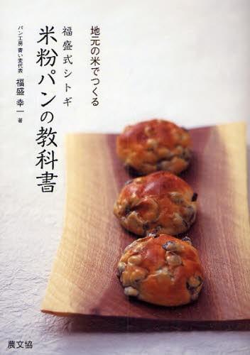 福盛式シトギ米粉パンの教科書 地元の米でつくる [本]