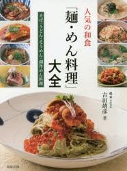 人気の和食「麺・めん料理」大全 そば・うどん・そうめん・創作めん料理 [本]