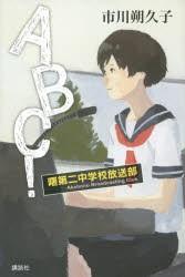 ABC!曙第二中学校放送部 [本]