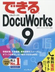 できるDocuWorks 9 [本]