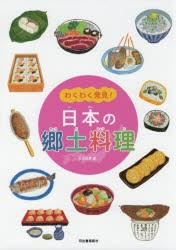わくわく発見!日本の郷土料理 [本]