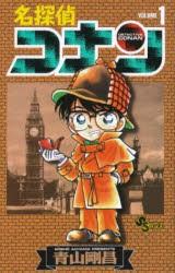 名探偵コナン Volume1 [コミック]