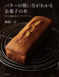 バターの使い方がわかるお菓子の本 4つの加え方とバタークリーム [本]